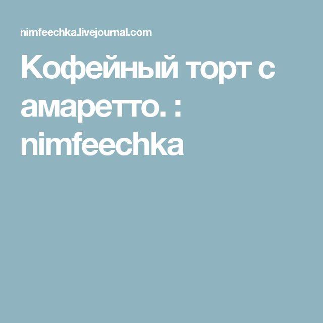Кофейный торт с амаретто. : nimfeechka