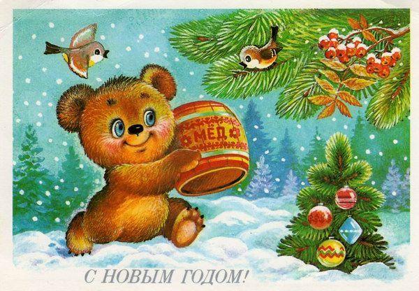 с новым годом и рождеством советские открытки - Поиск в Google