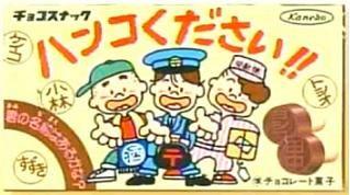 80年代後半ごろに発売されていたチョコレート菓子「ハンコください!!」 発売元はカネボーです。