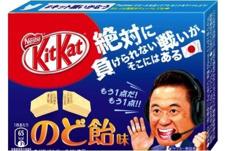 Kit Kat cough drop flavor