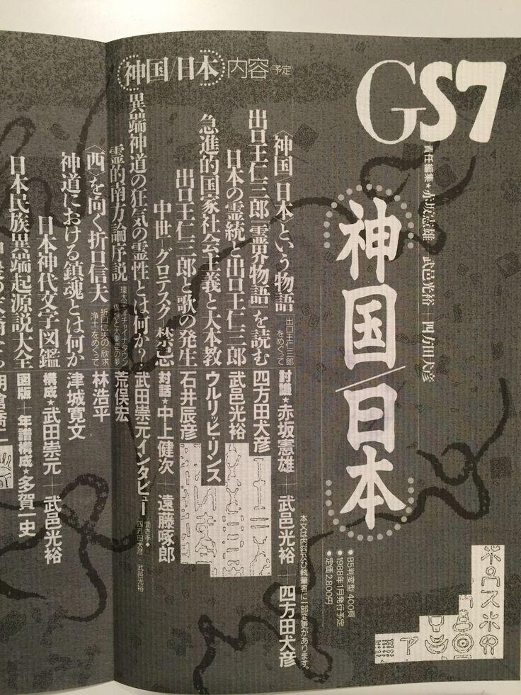 第II期vol.6、1987.11、「特集=トランス・アメリカ/トランス・アトランティック」 フライヤー  デザイン:戸田ツトム