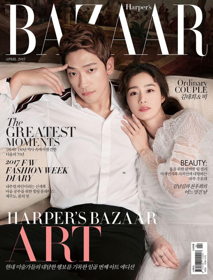 Harper's Bazaar Korea Magazine April 2017 Rain Kim Tae Hee Couple Cover