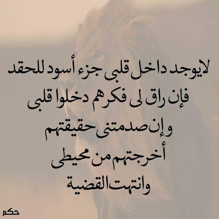 اخرجتهم من حياتي وانتهت القضيه Wisdom Quotes Arabic Quotes Cool Words