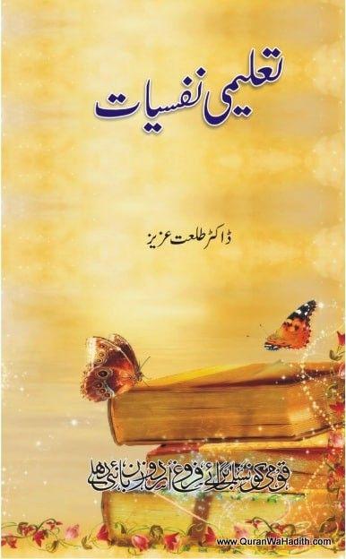 Urdu pdf mutalia pakistan in book