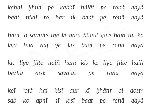 image shayari for kabhi KHud pe kabhi haalat pe rona aaya baat nikli to har ek baat pe rona aaya kaun rota hai kisi ...