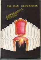 """Роман Ильи Ильфа и Евгения Петрова """"Двенадцать стульев"""" вышел в свет в 1928 году, первоначально он печатался в журнале, частями, и критикой того времени был принят неоднозначно: наряду с восторженными отзывами появлялись и негативные. За прошедшие десятилетия роман стал одним из любимейших для самых широких кругов читателей. Бешеный успех, который обрушился на Ильфа и Петрова после выхода """"Двенадцати стульев"""", побудил соавторов """"воскресить"""" своего героя, сына турецко-подданного Остапа…"""