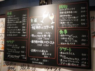 稲田堤のサグラというレストランの後にオープンした、ワイワイワイン食堂♪ 美味しいとの評判です!