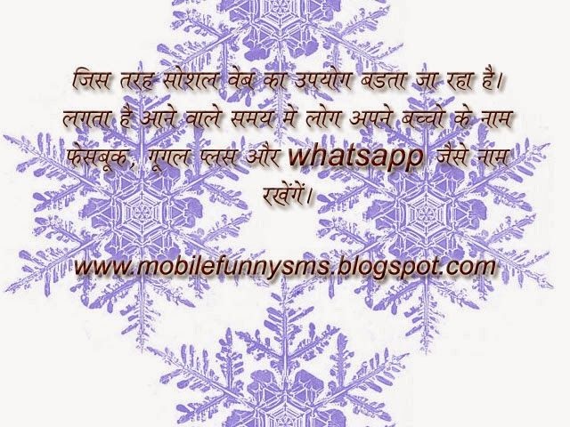 MOBILE FUNNY SMS: GANDE CHUTKULE HINDI AKBAR BIRBAL KE CHUTKULE IN HINDI, CHUTKULE ON SARDAR IN HINDI, FREE CHUTKULE, FREE CHUTKULE IN HINDI, HINDI COMEDY CHUTKULE, INDIAN CHUTKULE, LATEST CHUTKULE IN HINDI, ROMANTIC CHUTKULE,