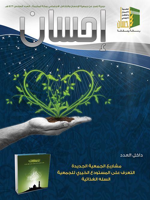 تصميم كتالوج جاهز جمعية الإحسان والتكافل الإجتماعي فى السعودية Wallpaper Backgrounds Background Wallpaper