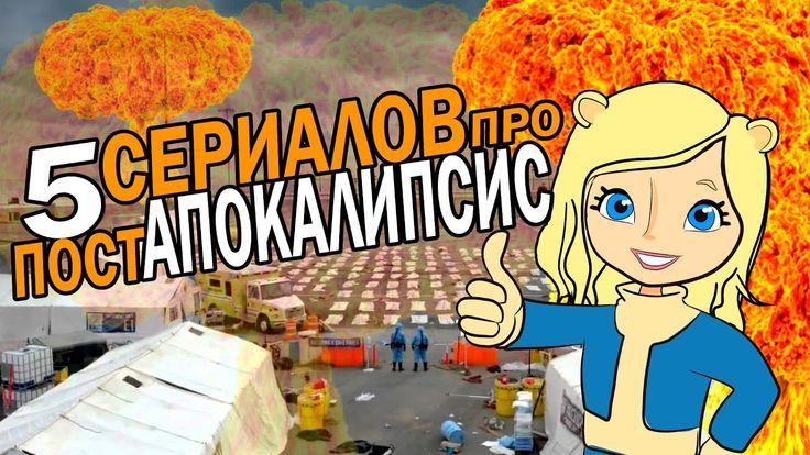 5 сериалов про ПОСТАПОКАЛИПСИС! | Movie Mouse