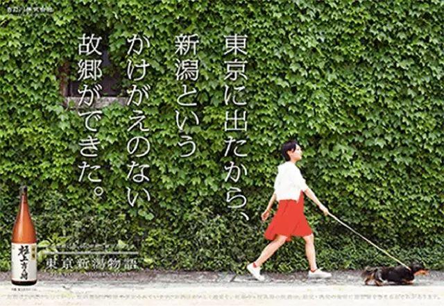 賣給少女的酒, 文案怎麼寫?  「去了東京, 才懂得故鄉新潟的不可替代。」