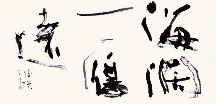 書家 石飛博光 博光作品2013