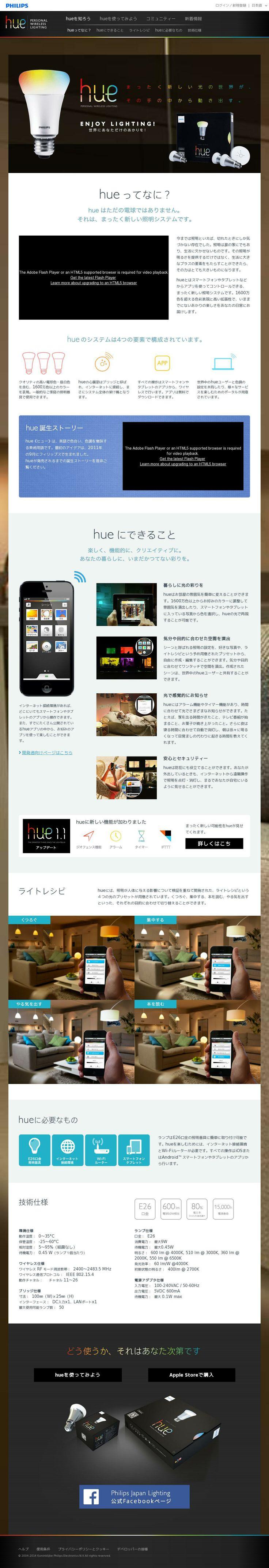 The website 'http://www.meethue.com/ja-JP' courtesy of @Pinstamatic (http://pinstamatic.com)