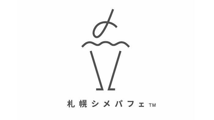 甘いもの好きの人必見!札幌で愛されている「シメパフェ」文化をご紹介 北海道も最近は暑い日が続き、アイスや甘くて冷たいものを日々欲してしまう箱庭キュレーター…