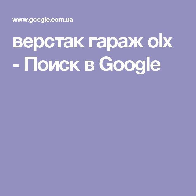 верстак гараж olx - Поиск в Google
