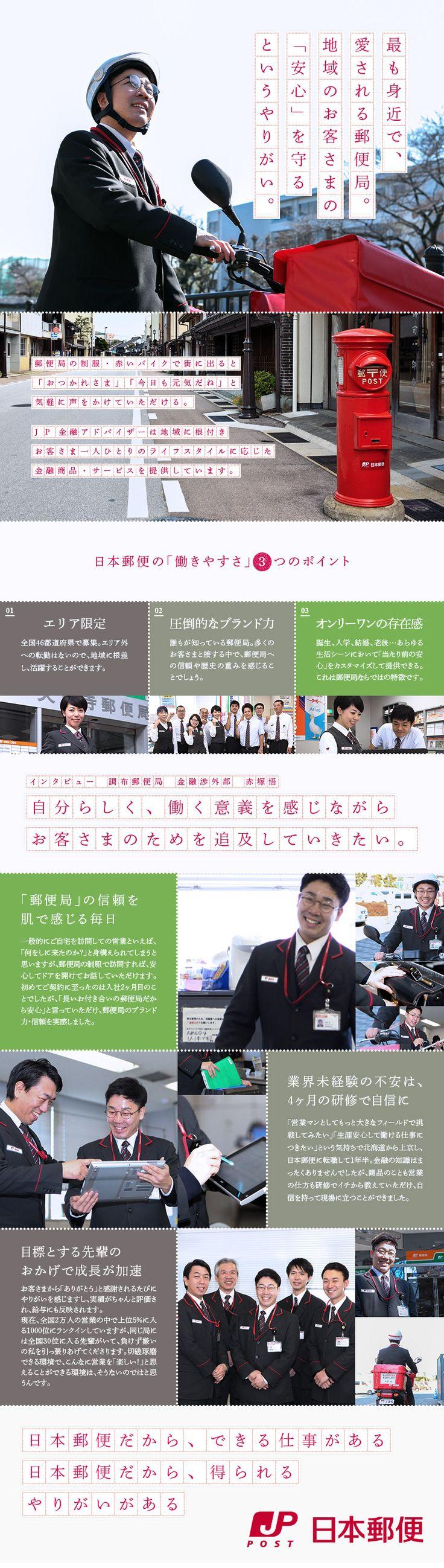 日本郵便株式会社(日本郵政グループ)/未経験から始める郵便局の営業職/女性、若手も活躍中/全国正社員1000名採用 ※応募締切:4/23の求人PR - 転職ならDODA(デューダ)