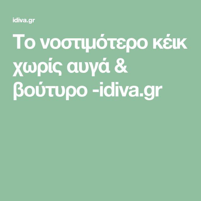 Το νοστιμότερο κέικ χωρίς αυγά & βούτυρο -idiva.gr