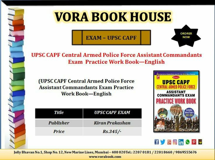 Title - UPSC CAPF Central Armed Police Force Assistant Cimmandants Exam  Publisher - Kiran Prakashan  Price - Rs.345/- #vorabookhouse #books #bookstore #online #offer #upsc #exam #capf #central #police #force #assistant
