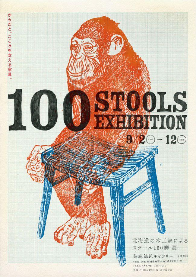 100 STOOLS EXHIBITION