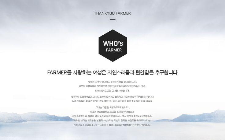 Brand story 'Who's farmer' — THANK YOU FARMER