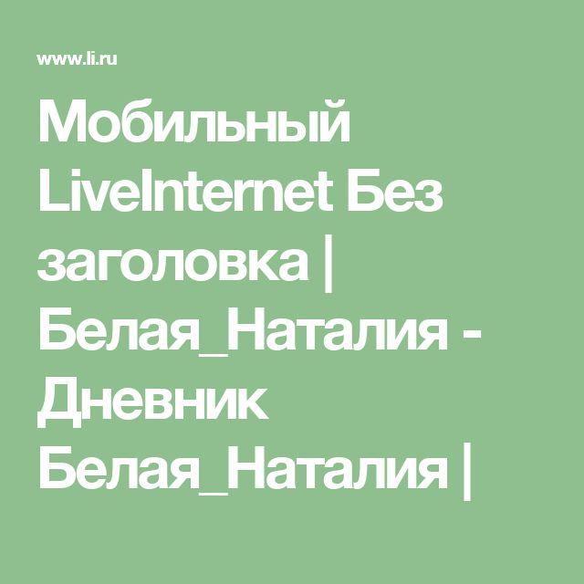 Мобильный LiveInternet Без заголовка | Белая_Наталия - Дневник Белая_Наталия |