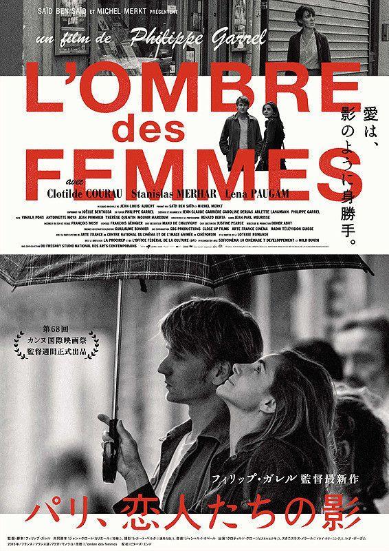 「パリ、恋人たちの影」ポスター