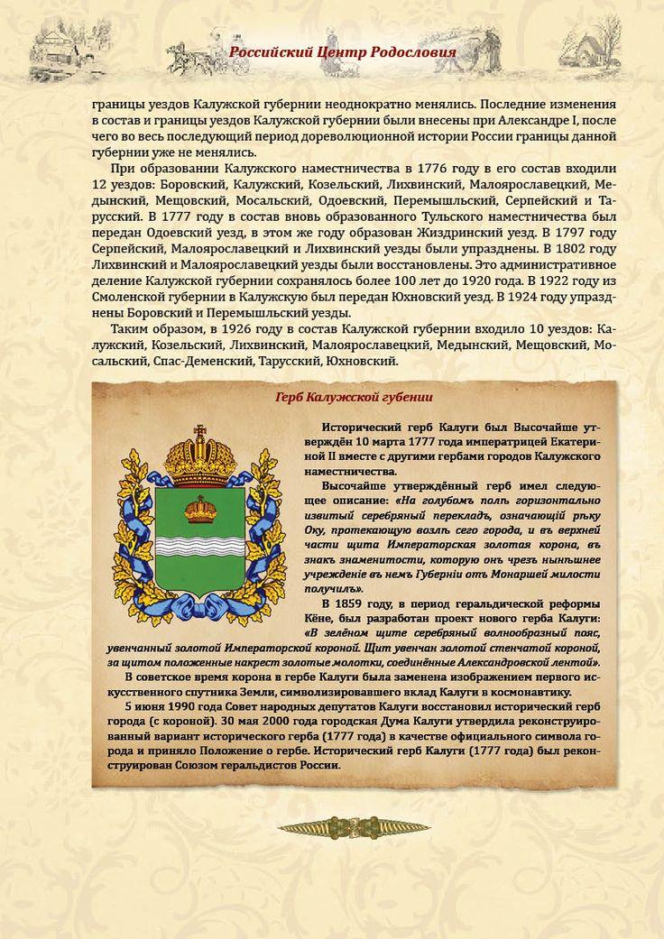 ПРИМЕР ОТЧЕТА ПЕРВОГО ЭТАПА - историческая родина, лист 5