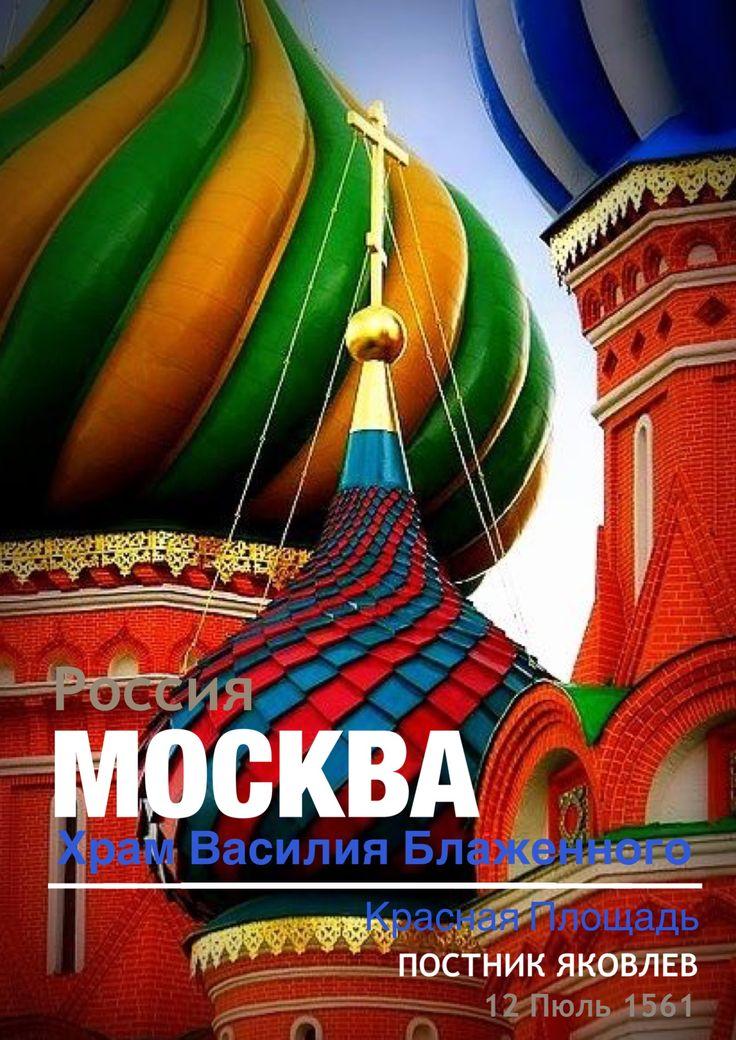 Mockba - Phoster