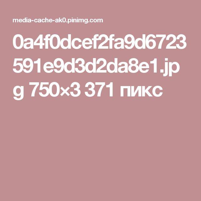 0a4f0dcef2fa9d6723591e9d3d2da8e1.jpg 750×3371 пикс