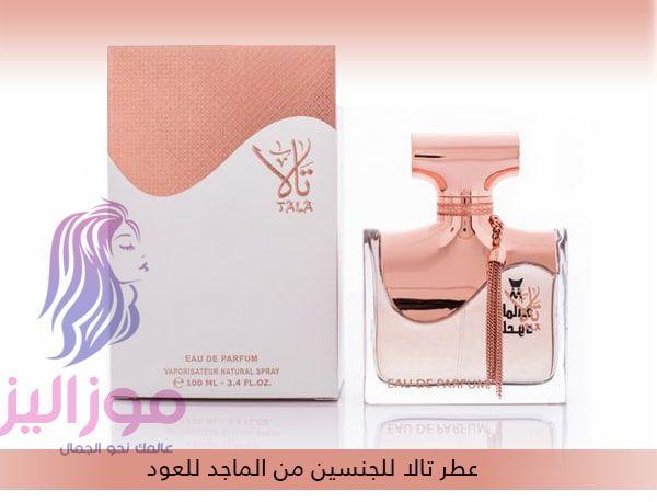 عطر تالا من الماجد للعود Tala للجنسين رائحة لا تقاوم Perfume Bottles Perfume Bottle