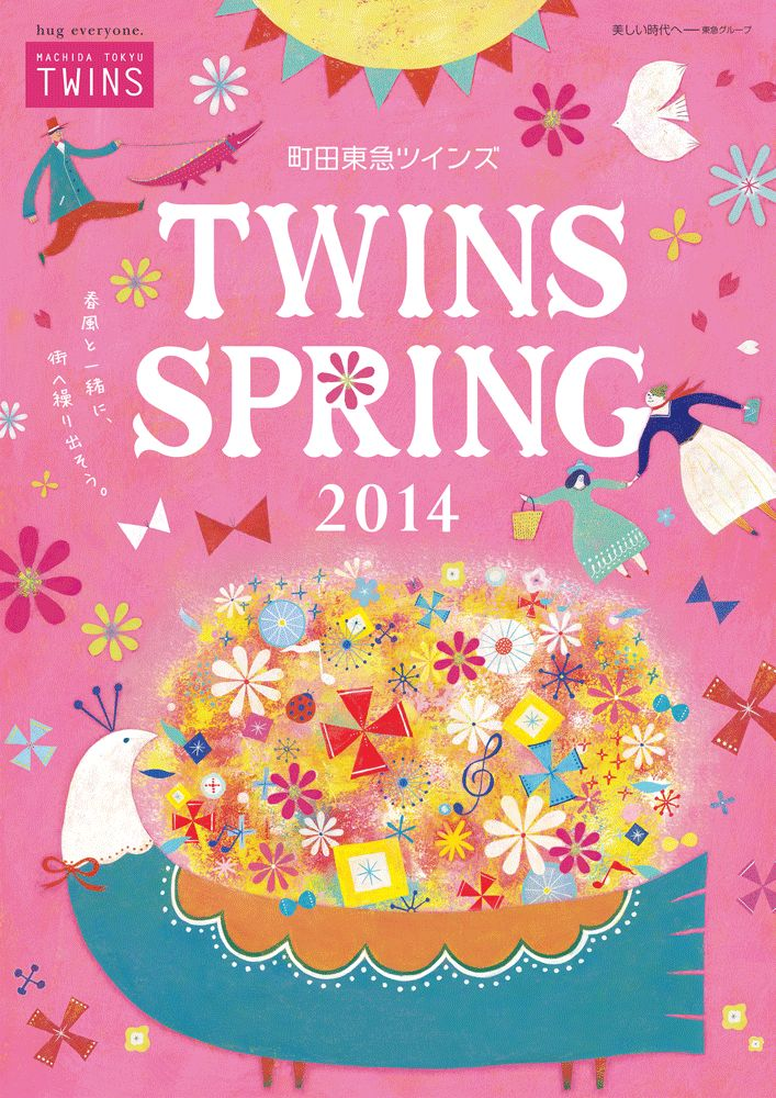 「春っぽいデザインにして!」と言われた時に参考にしたい華やかデザインと桜の無料素材まとめ