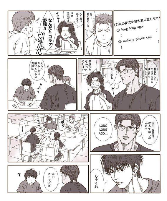 イラスト 集 スラムダンク