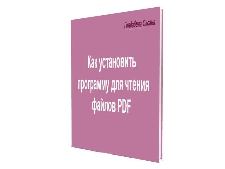 как установить программу для чтения и просмотра файлов PDF