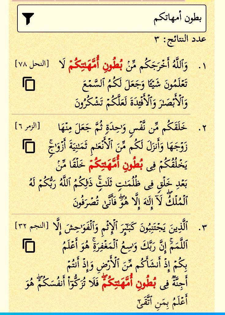 بطون أمهاتكم ثلاث مرات في القرآن مرتان في بطون أمهاتكم Math Math Equations