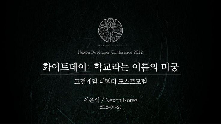 NDC 2012 이은석 - 고전게임 화이트데이 디렉터 포스트모템