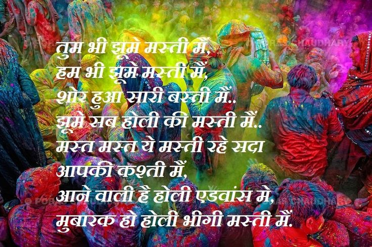 Advance Happy Holi Wishes & Messages 2015 #holiadvancemes, #holimes #holiquotes