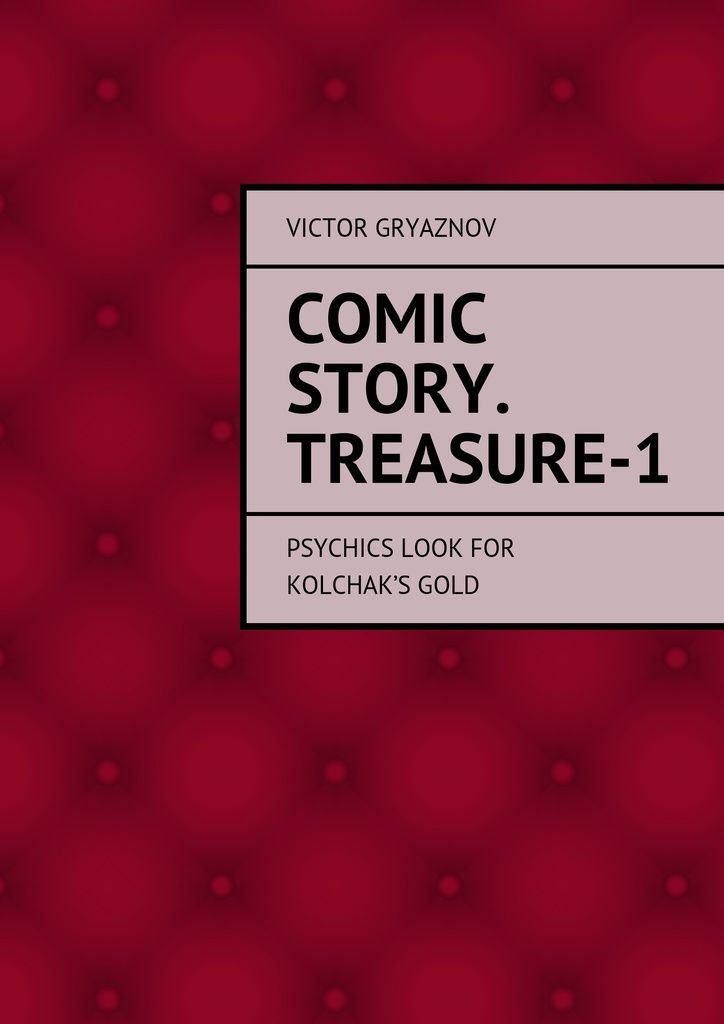 Comic story. Treasure-1 - Victor Gryaznov — Ridero