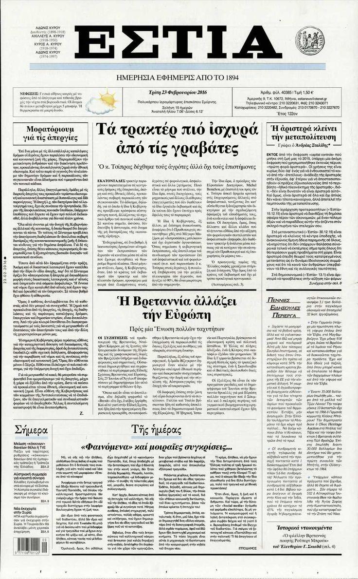 Εφημερίδα ΕΣΤΙΑ - Τρίτη, 23 Φεβρουαρίου 2016