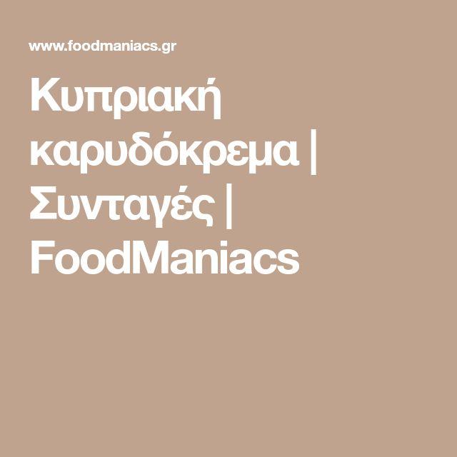 Κυπριακή καρυδόκρεμα | Συνταγές | FoodManiacs