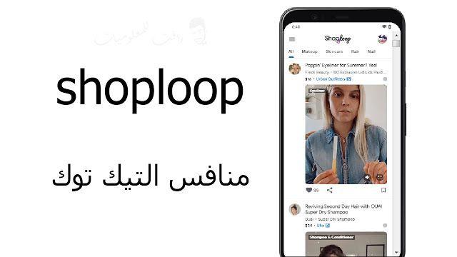 تنزيل تطبيق Shoploop منافس التيك توك لمشاركة الفيديوهات Polaroid Film Film Phone