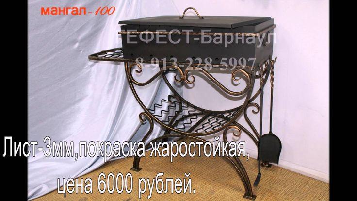 Мангал кованый в Барнауле, мангал продажа