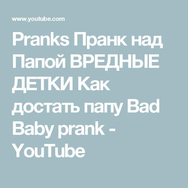 Pranks Пранк над Папой ВРЕДНЫЕ ДЕТКИ Как достать папу Bad Baby prank - YouTube