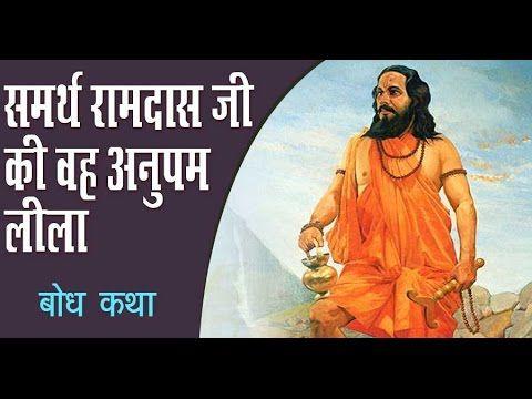 समर्थ रामदास जी की वह अनुपम लीला -Pujya Asaram BapuJi Katha Amrit✿202  ========    आसाराम बापूजी ,आसाराम बापू , आशाराम बापू , सत्संग    #asharamjibapu ,#bapu, #bapuji ,#asaram, #ashram, #asaramji, #sant, #asharamji ,#asharam ,#mybapuji