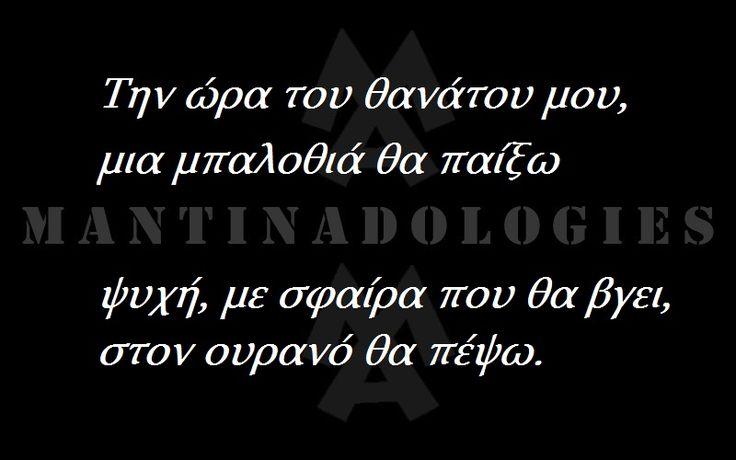 Μαντινάδα - Την ώρα του θανάτου μου, μια μπαλοθιά θα παίξω ψυχή, με σφαίρα που θα βγει, στον ουρανό θα πέψω. #mantinades #mantinada #kriti #crete #μαντιναδες #μαντιναδα