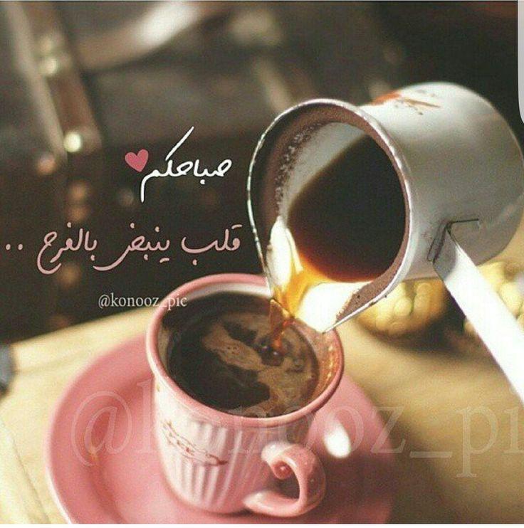 Good Morning In Arabic : Best arabic good morning ☀صباح الخير images on pinterest