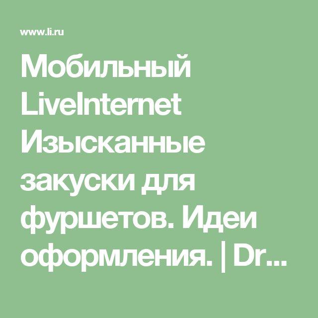Мобильный LiveInternet Изысканные закуски для фуршетов. Идеи оформления. | DragooonFly - Со всего света, только самое лучшее! |