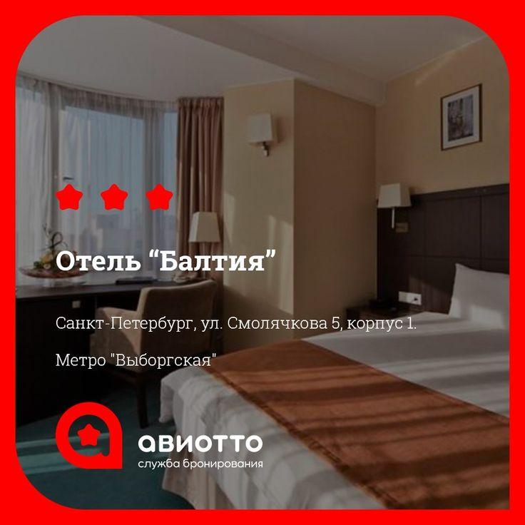 """Для большой туристической компании или частного преподавателя английского, очень важны отзывы людей. При чем как положительные, так и отрицательные. Ведь негативные отзывы дают бесценную информацию о том, где и как можно улучшить работу. А положительные — о том, что все это не зря 😊  Вот как посетители гостиницы """"Балтия"""" в Санкт-Петербурге отзываются о ней:  1. Очень понравилось отношение персонала! Ситуации бывают разные и ребята проявили себя очень достойно! Отличный завтрак, очень чистое…"""