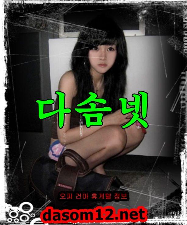 대전오피>http://dasom12.net<인천오피<논현건마>동탄휴게텔