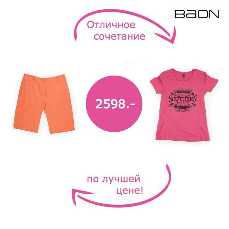 Яркие шорты и футболка от #BAON. www.baonshop.ru