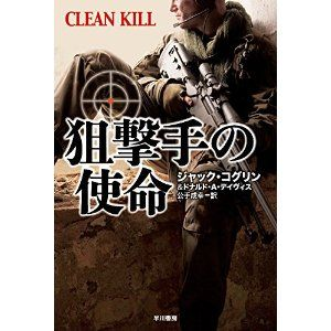 狙撃手の使命 (ハヤカワ文庫NV)::出版社: 早川書房 (2014/6/20)